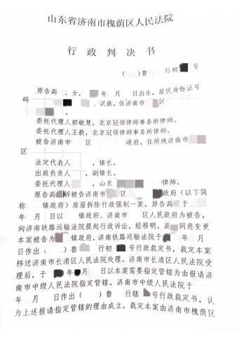 山东济南拆迁律师;未签安置补偿协议就把高女士家拆了 维权胜诉