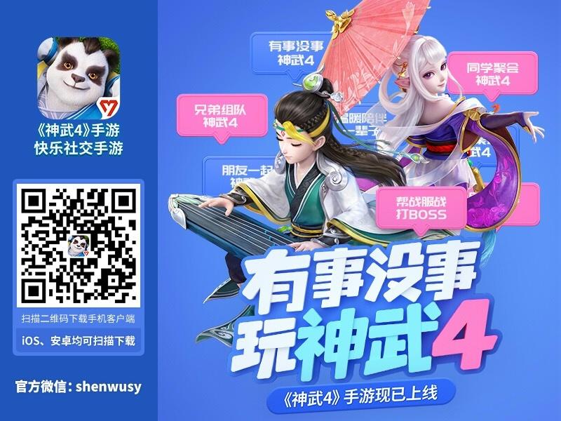 《神武4》手游CJ争霸赛109级决赛7月25日打响