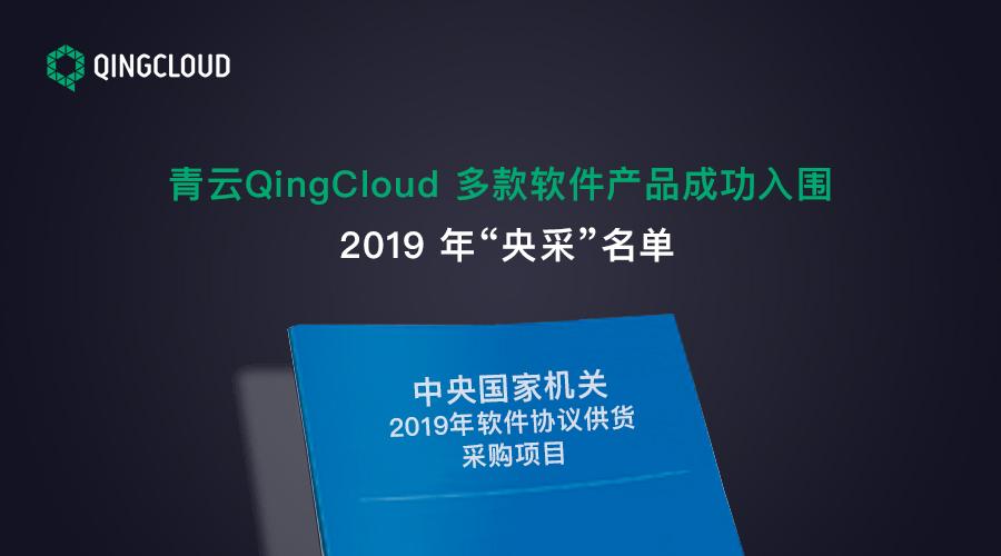 """青云QingCloud成功入围2018年""""央采""""名单"""