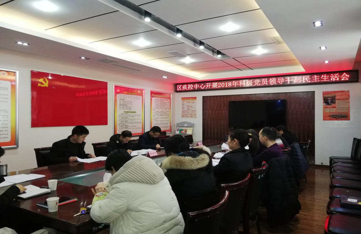 朝天区疾控中心召开2018年度科级党员领导干部民主生活会