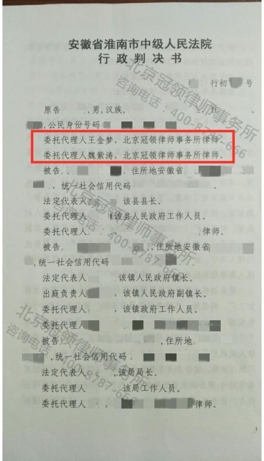 【安徽省淮南拆迁维权律师】代理某木材