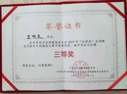广元市第一人民医院放射科荣获全国DR摄影大赛三等奖