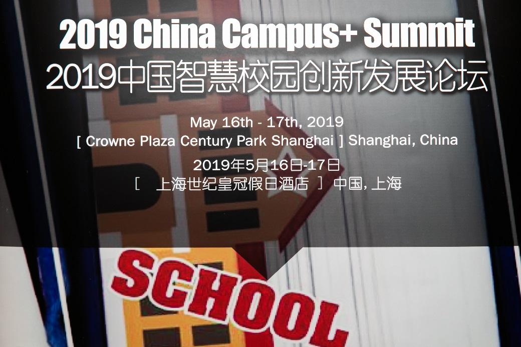 定义教育新未来,佳能(中国)助力校园信息化建设