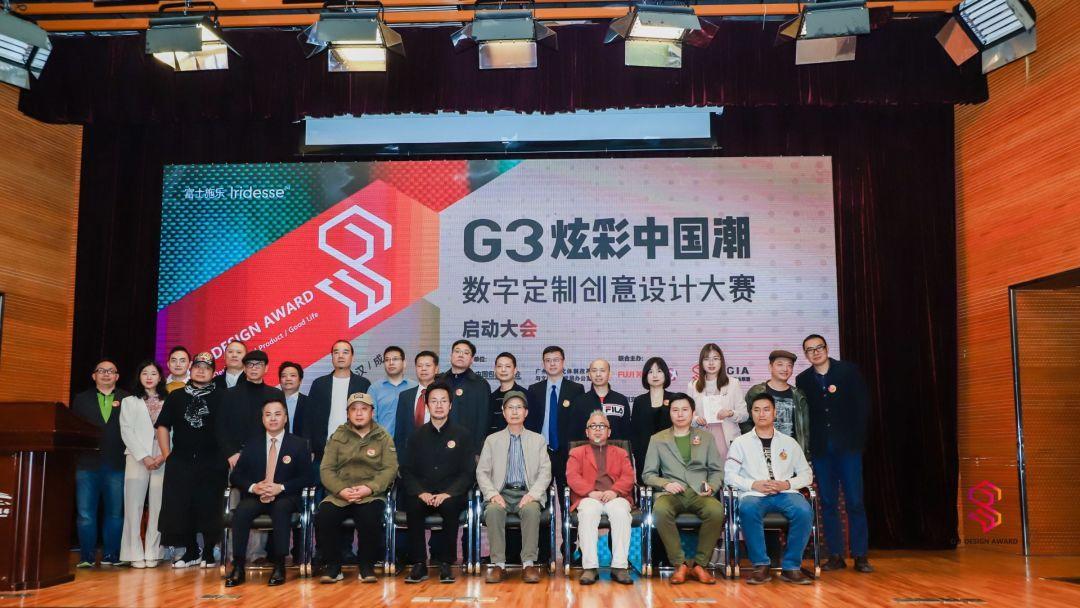 """富士施乐""""G3数字印刷定制创意设计大赛""""正式启动"""