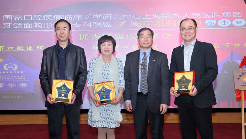 青岛市口腔医院 上海第九人民医院正颌联盟优秀成员单位