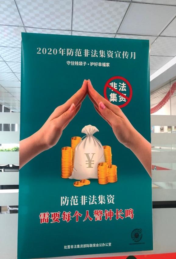 警钟长鸣 平安产险洛阳中支积极开展2020年防范非法集资宣传月活动