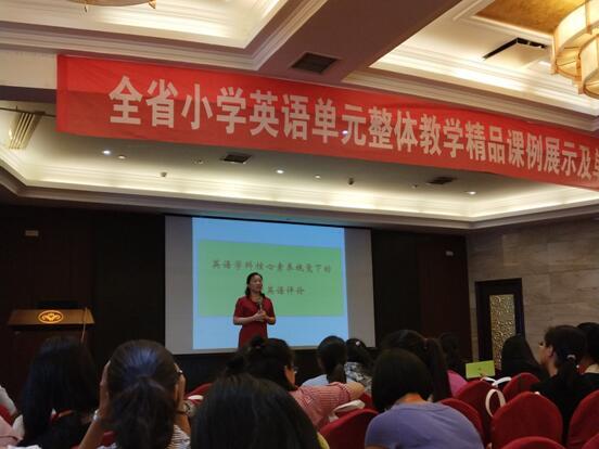 港城一小教师到南昌参加小学英语教学专题研讨会