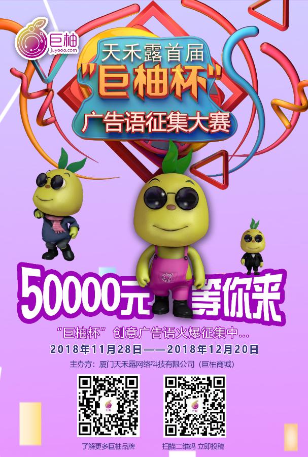 """【重金50000元征集】""""巨柚杯""""��意�V告�Z征集令"""