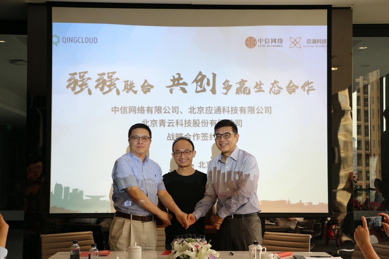 青云QingCloud与中信网络、应通科技达成战略合作 云网边端一体化赋能新基建