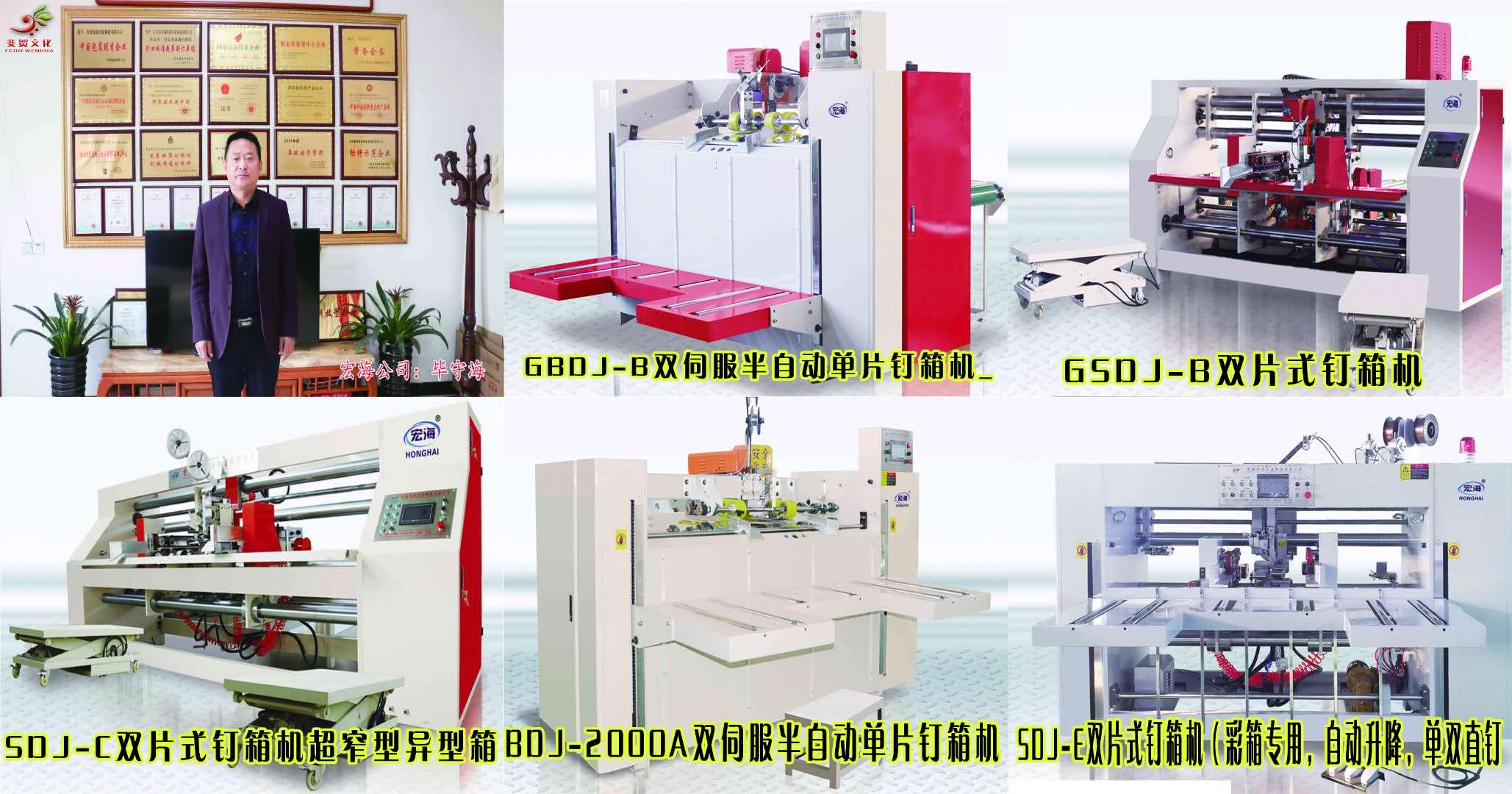 2019中国·东光第十二届纸箱包装机械国际博览会