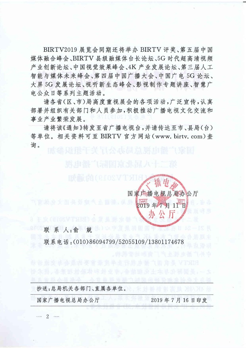 总局办公厅关于组织参加BIRTV2019的通知