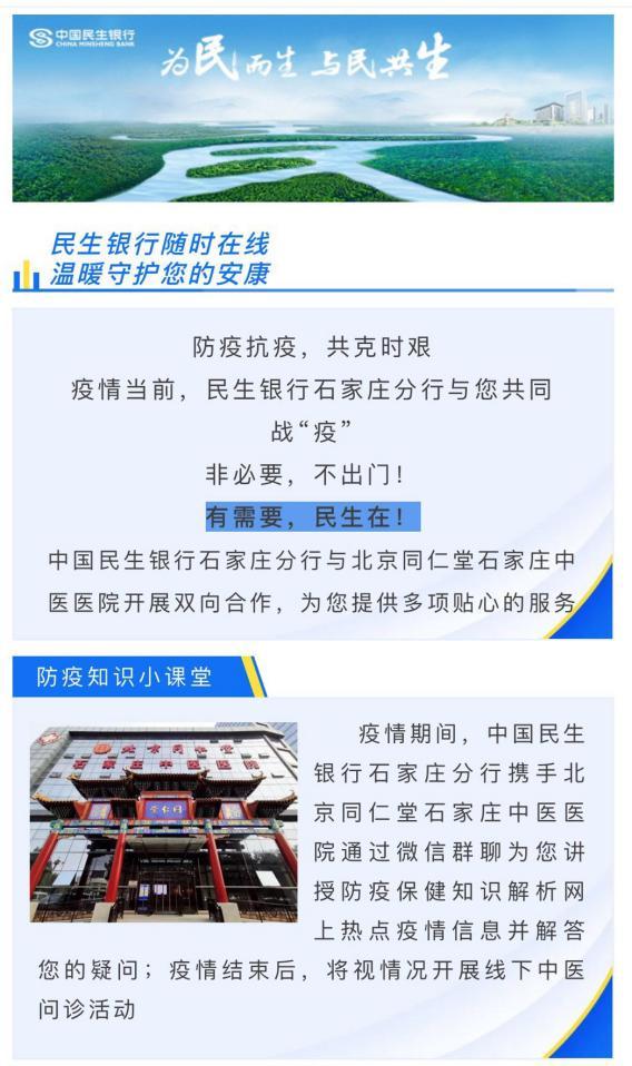 民生银行石家庄分行联合北京同仁