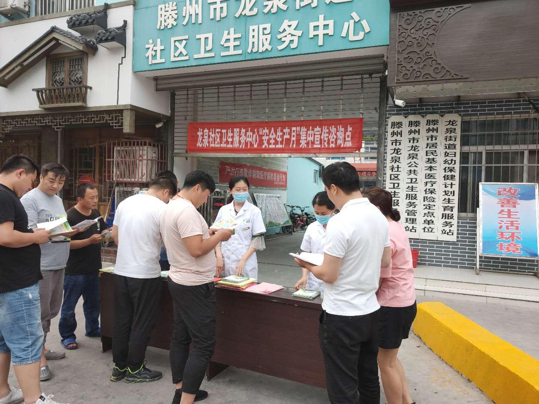 龙泉社区卫生服务中心开展安全生产月宣传活动