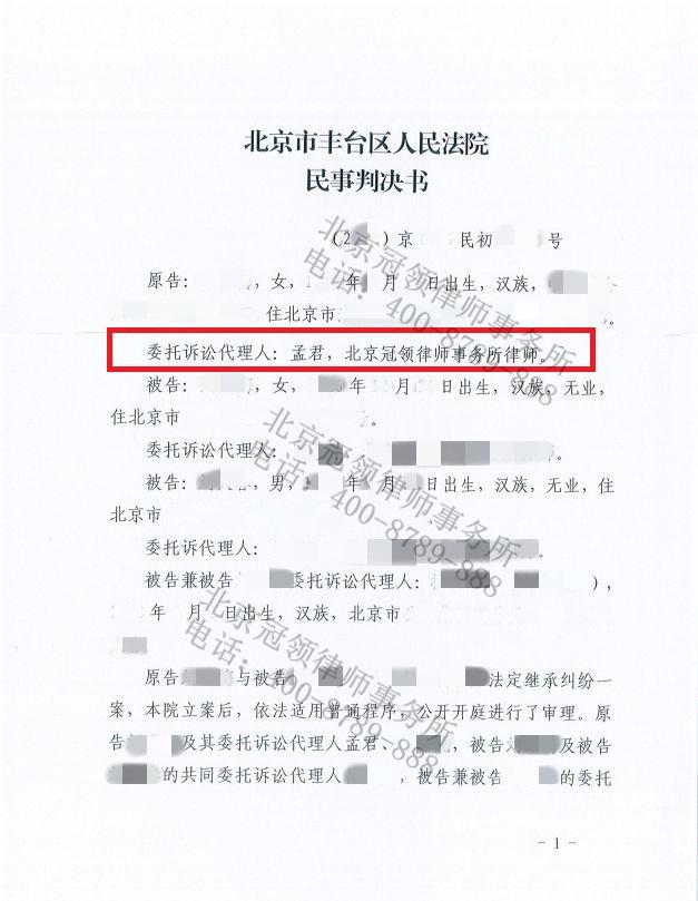 【北京市丰台继承纠纷律师】代理刘某法定继承遗产分割纠纷案胜诉