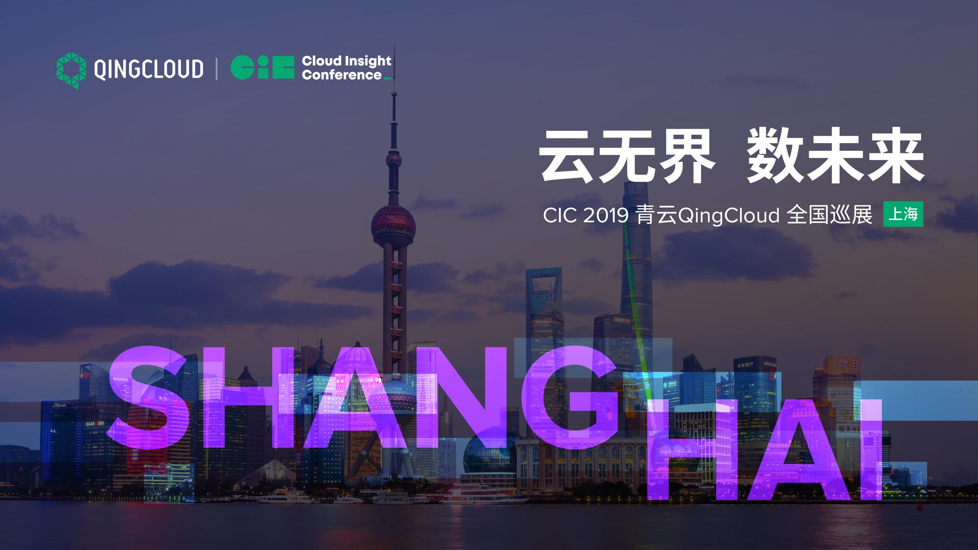 青云QingCloud全国巡展走进上海 点燃科技创新中心新活力