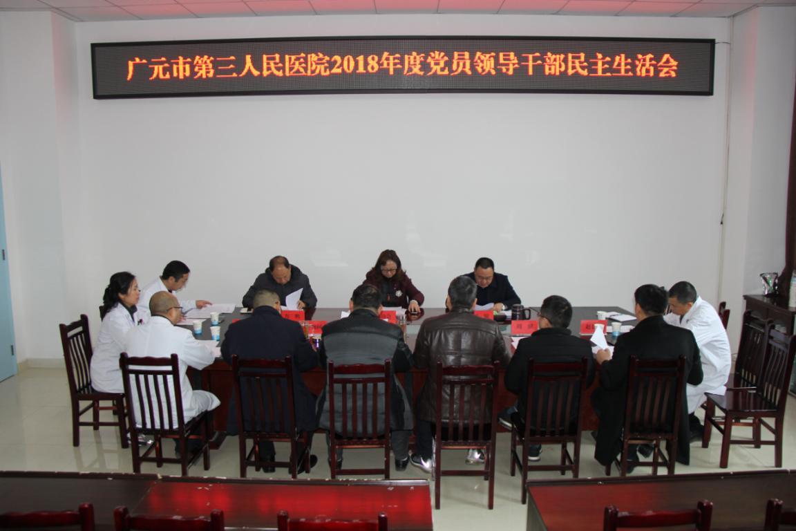 广元市第三人民医院召开2018年度党委班子民主生活会
