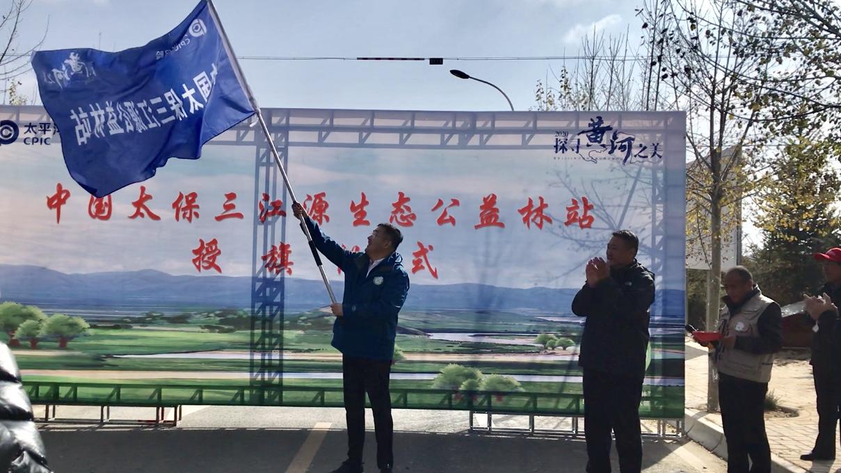 """2020""""探寻黄河之美""""行至中国太保""""三江源生态公益林站"""""""