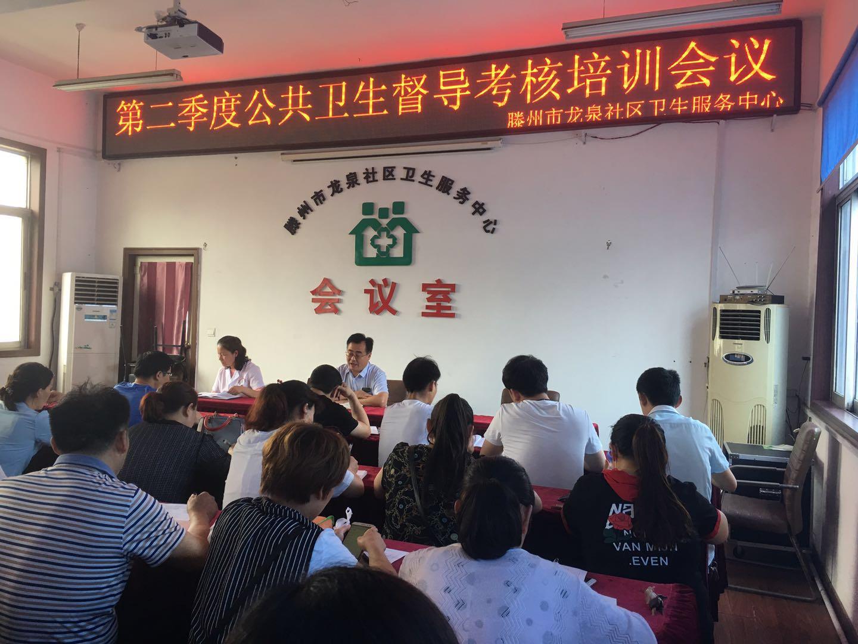 龙泉社区卫生服务中心召开2019年度第二季度公共卫生督导考核培训会议