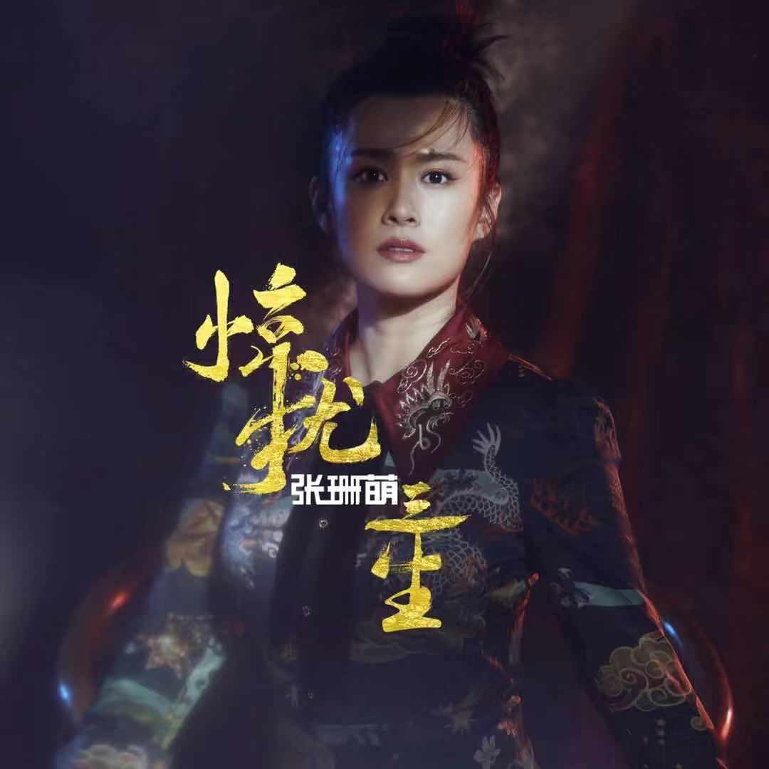 歌手张珊萌新歌《惊扰三生》备受赞誉,中国风曲调诠释跨世纪爱情