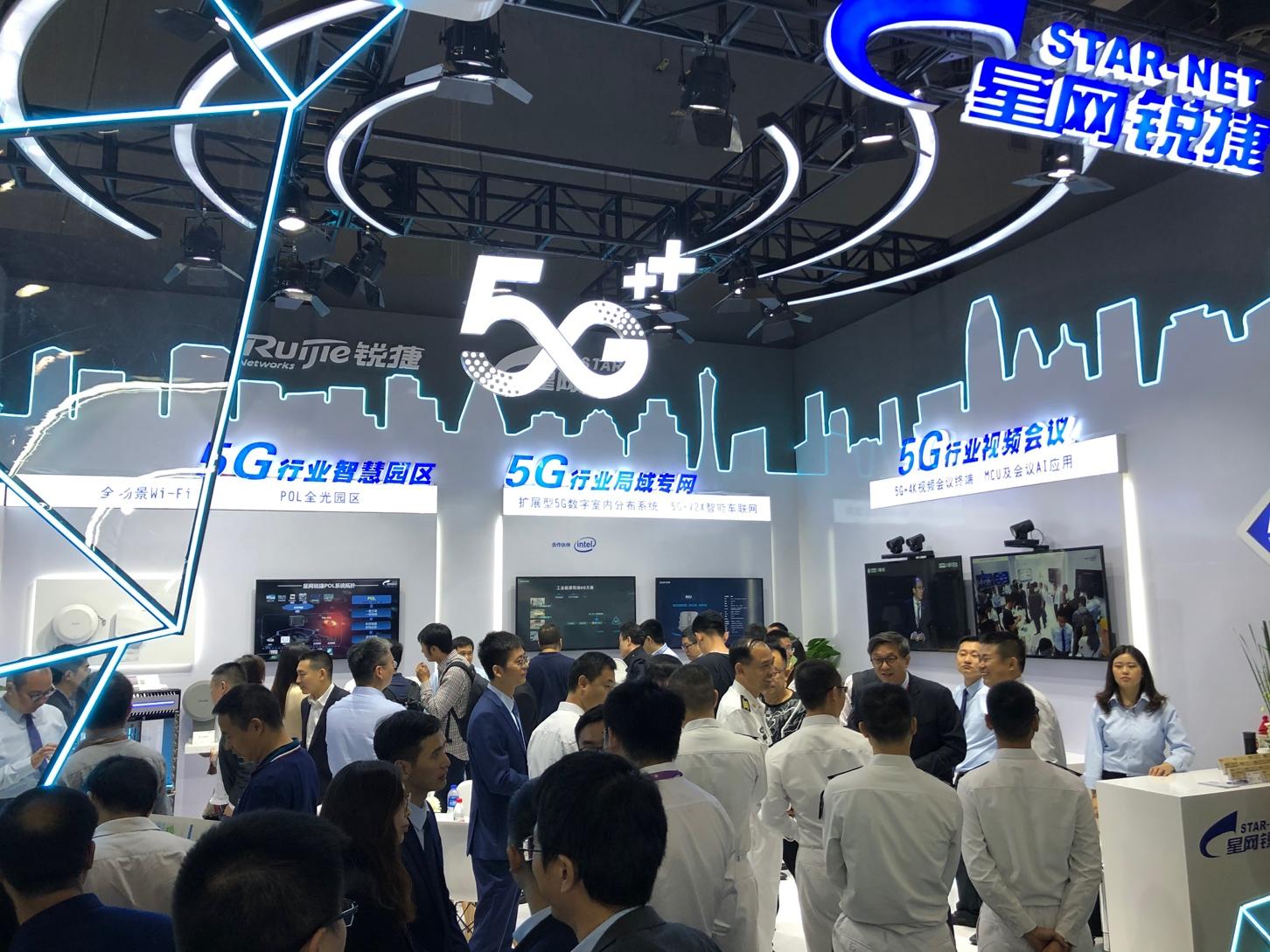全面推动5G场景应用建设 锐捷网络亮相中国移动全球合作伙伴大会