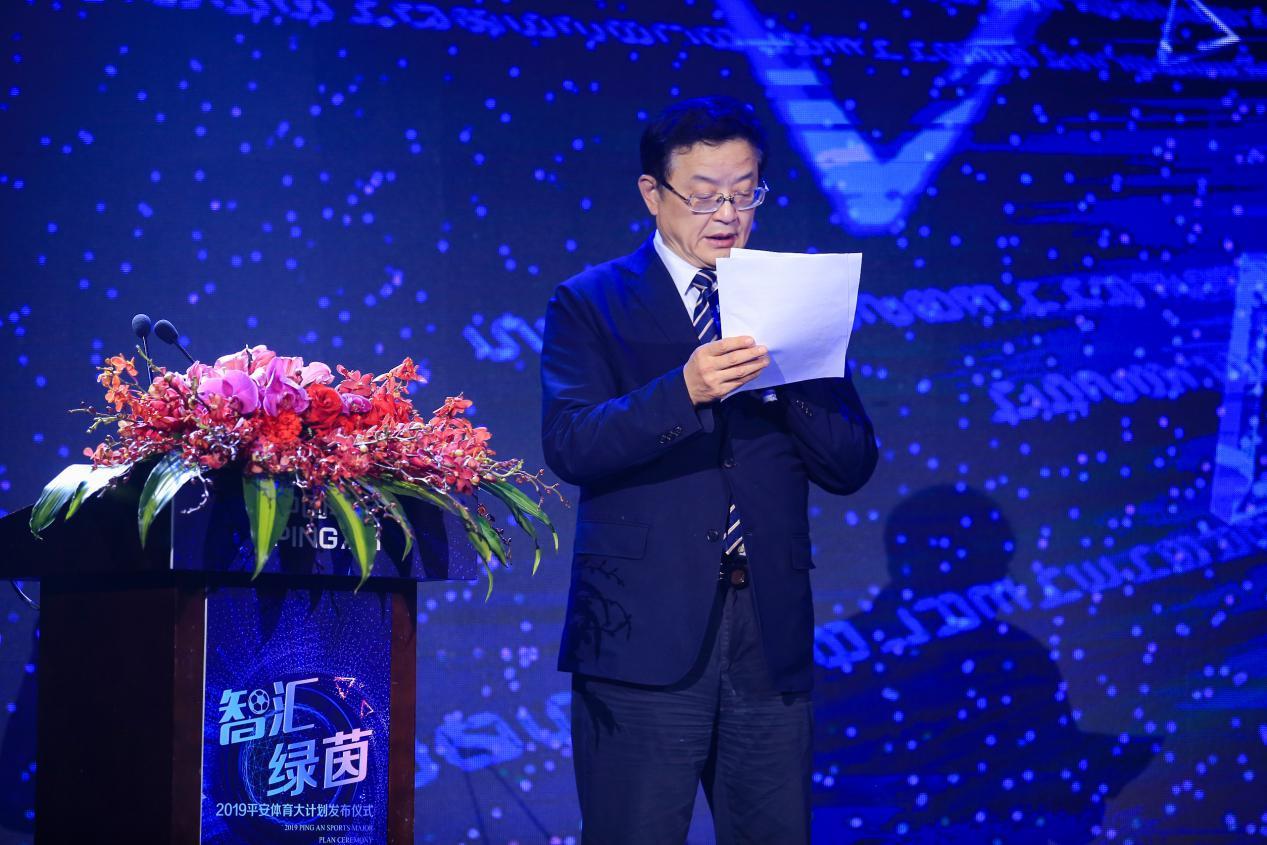 """中国平安启动体育大计划,首次提出""""智慧赛事""""新构想"""