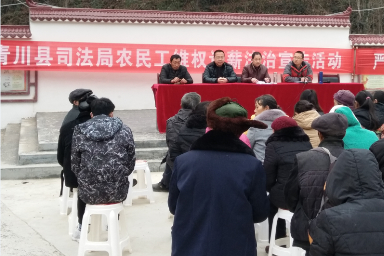 青川县司法局积极开展农民工讨薪维权法律援助专项活动