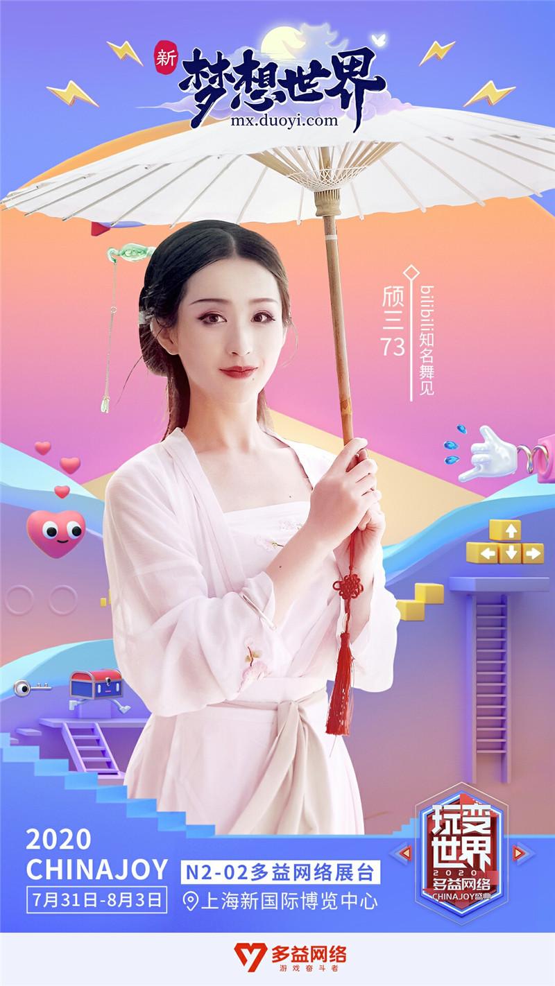 AKB48 Team SH来了!多益网络2020ChinaJoy嘉宾阵容曝光