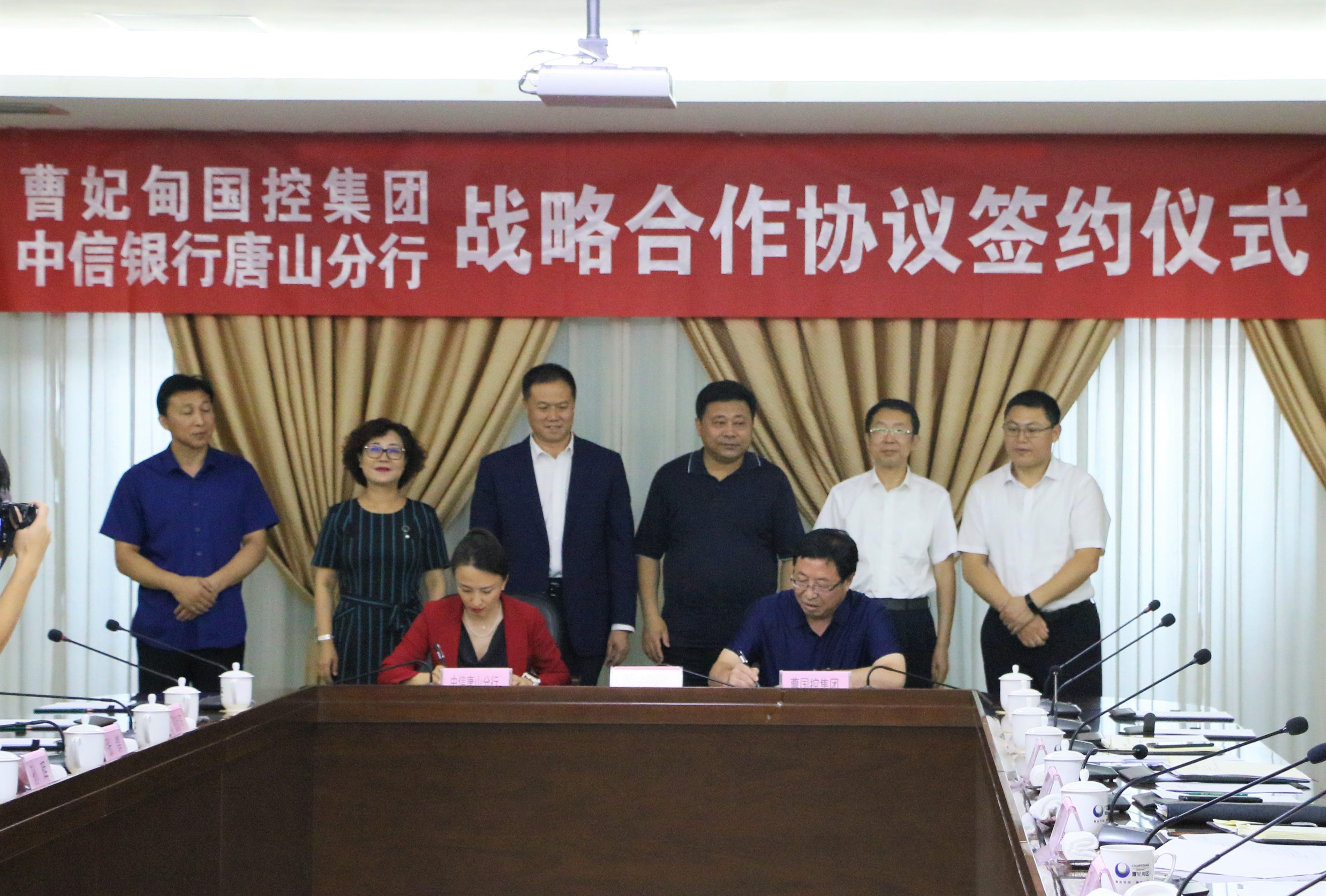中信银行唐山分行与曹妃甸国控投资集团有限公司签署战略合作协议
