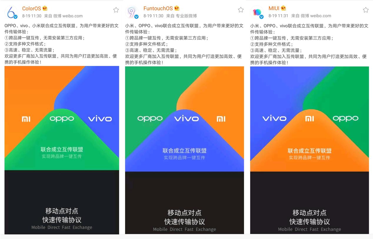 打破文件互传平台壁垒,vivo、OPPO、小米携手成立互传联盟