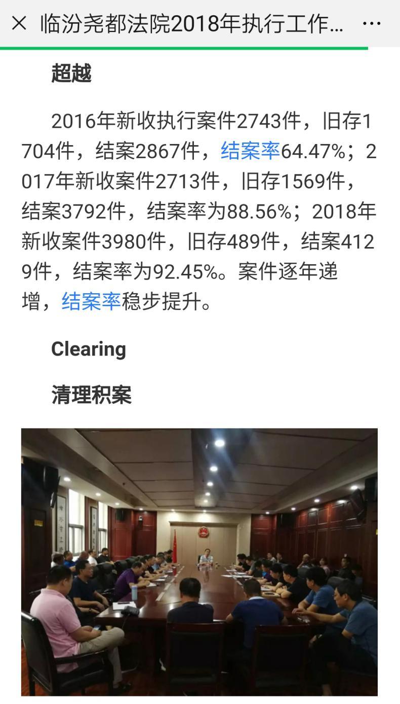临汾尧都区法院:一民企六年内五个生效判决未执行