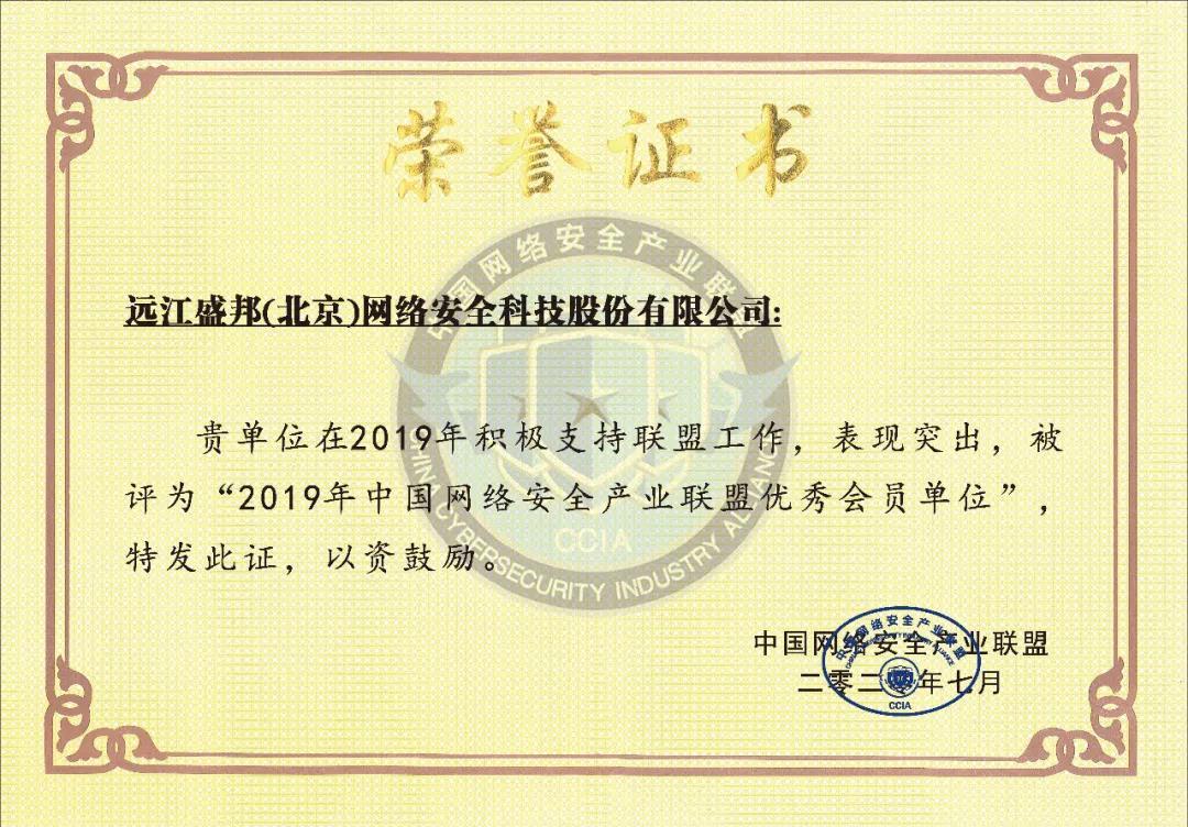 盛邦安全入选中国网络安全产业联盟常务理事单位,并荣获2019年度优秀会员单位