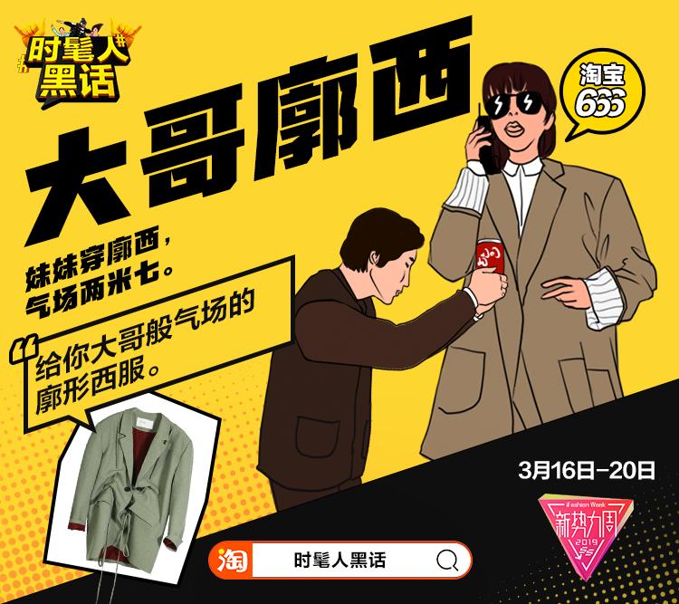 """淘宝发布《2019中国时尚趋势报告》,""""大哥廓西""""搜索增速暴涨317%将成今年最热爆款"""