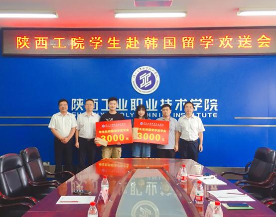陕西工院欢送学生赴韩国东义大学攻读本科