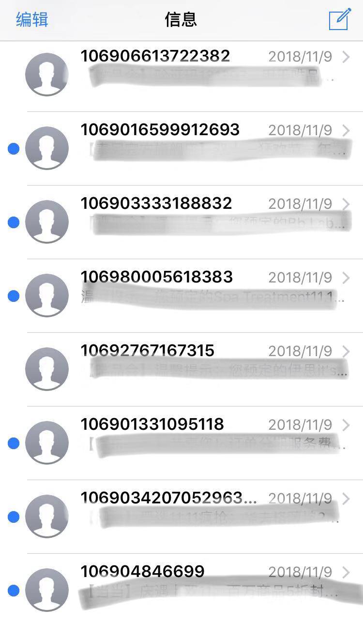 106开头的骚扰短信让人不堪老顾家的幸福生活其扰,腾讯手机管家精准拦截还用户一个清净