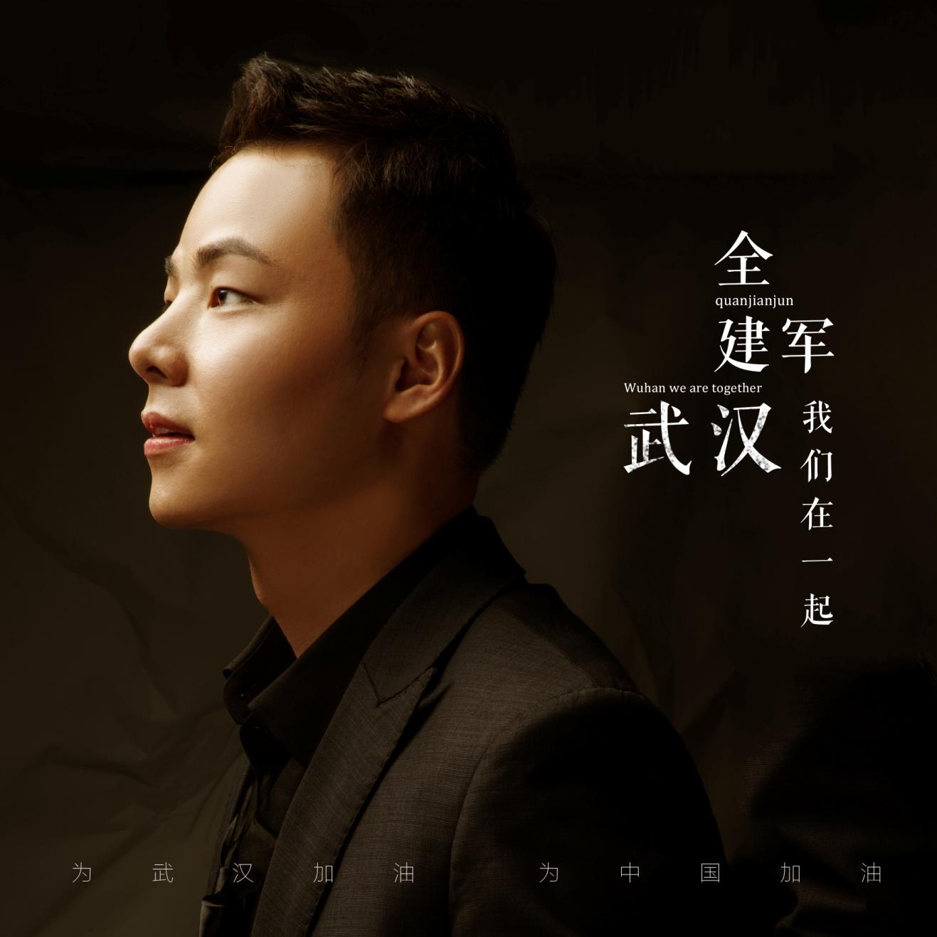 全建军新歌《武汉我们在一起》MV首发 正能量歌词引网友点赞