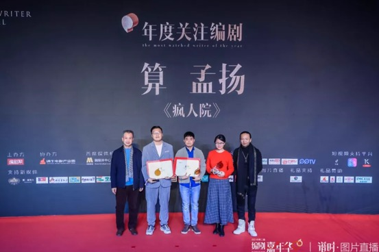年度编剧大奖连中三元 优酷内容原创能力获行业认可