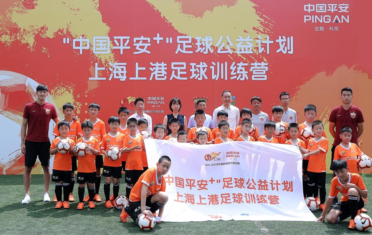 """""""中国平安+""""足球公益计划正式落地上海"""