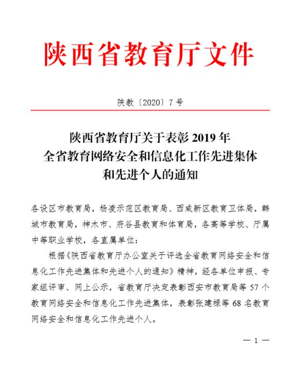 """西安欧亚学院荣获""""陕西省教育信息化先进集体""""荣"""