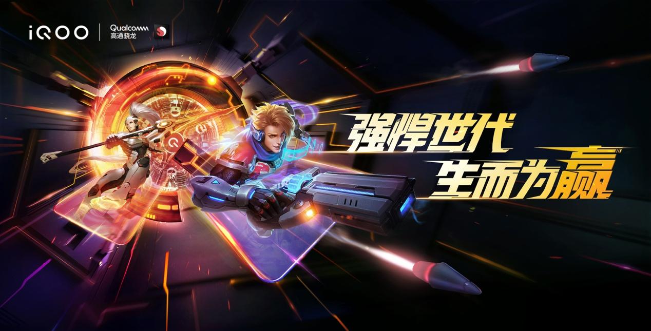 120W闪充15分钟充满100%电量,iQOO旗舰新机即将亮相China Joy