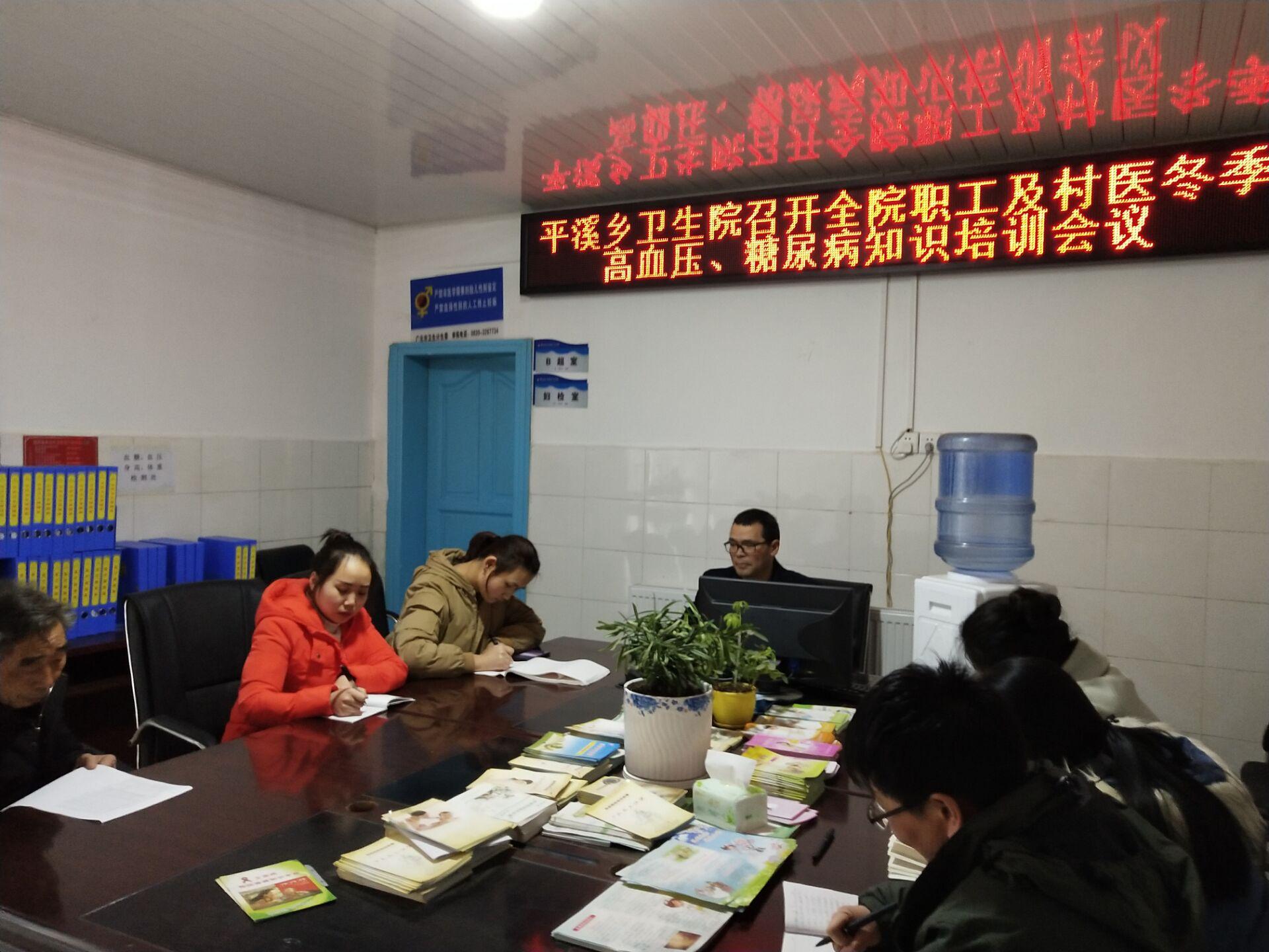 朝天平溪乡卫生院召开冬季高血压、糖尿病知识培训