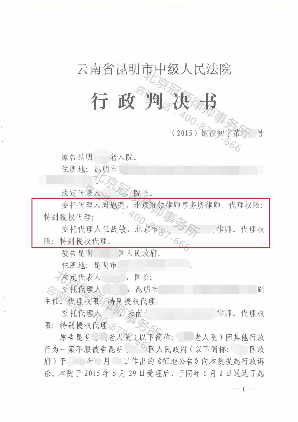 云南昆明拆迁律师;行政执行行为违法案胜诉