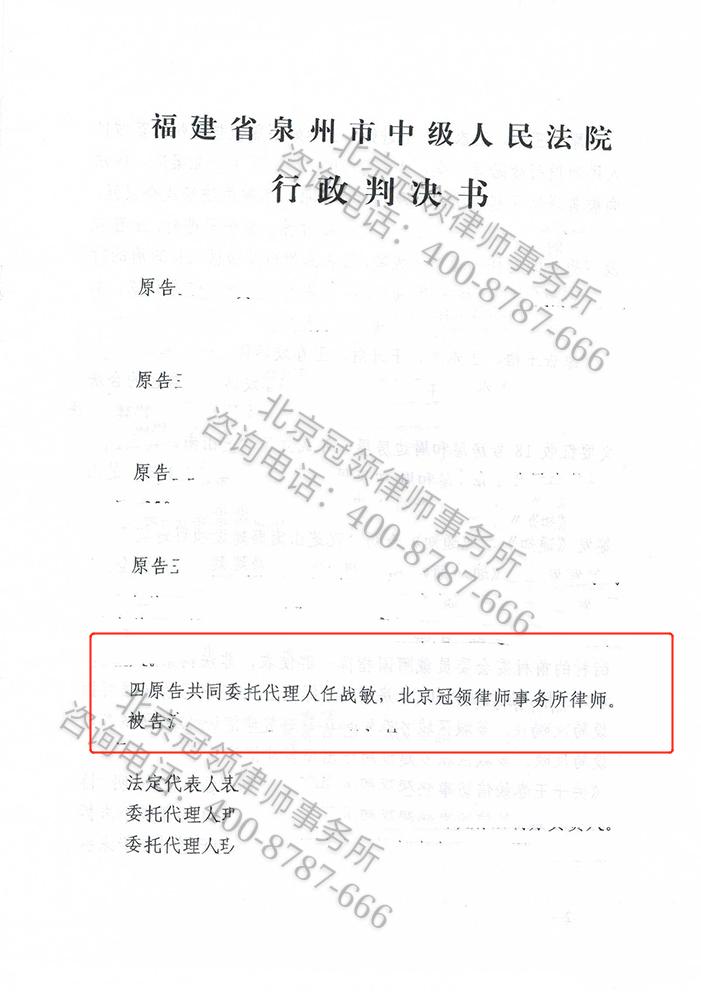 任战敏代理王某等四人诉福建漳州市某区政府违法拆除一案胜诉