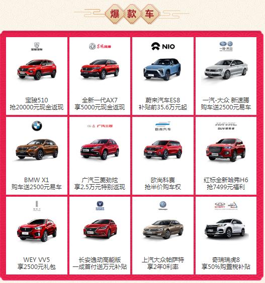 领红包、享返现、抢半价,2019易车年货节启动新年汽车促销第一战