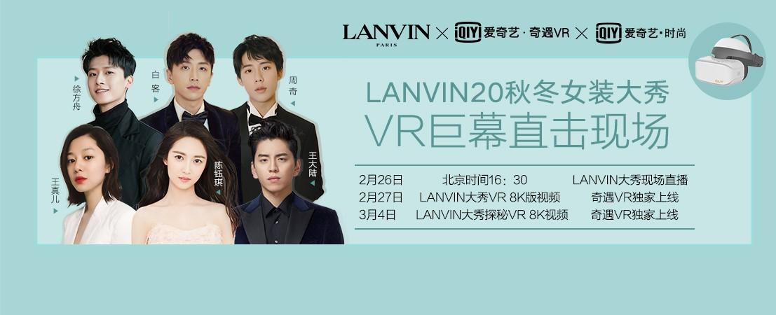 爱奇艺与LANVIN联袂上演云端时尚大秀 VR合作新形态凸显