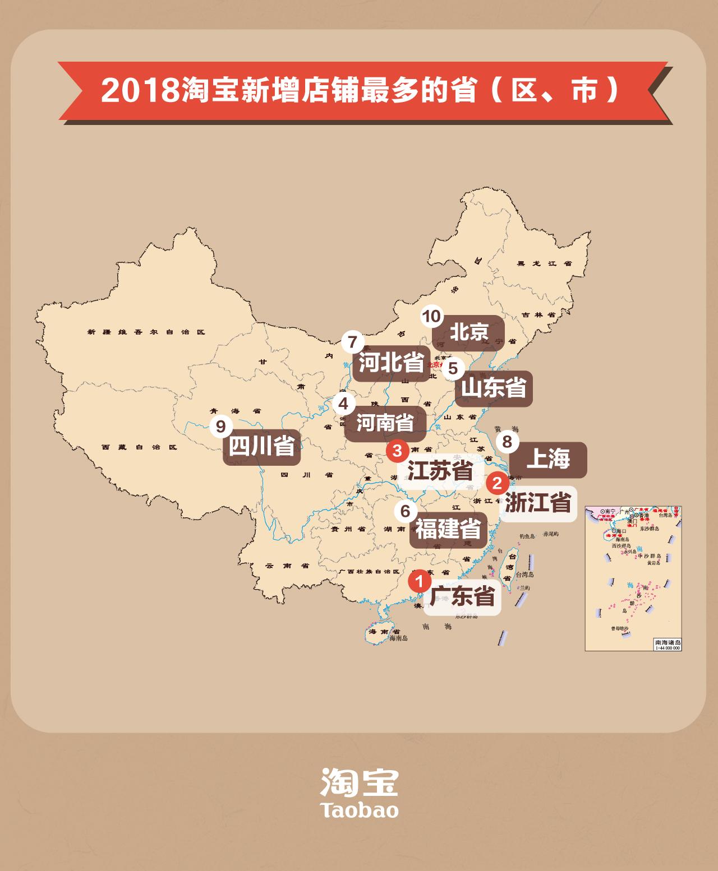 """淘宝发布电商创业十大城市 故宫引领北京""""入淘""""热"""