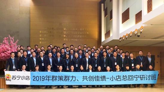 19年一季度,苏宁小店将招2.5万社区拼团团长