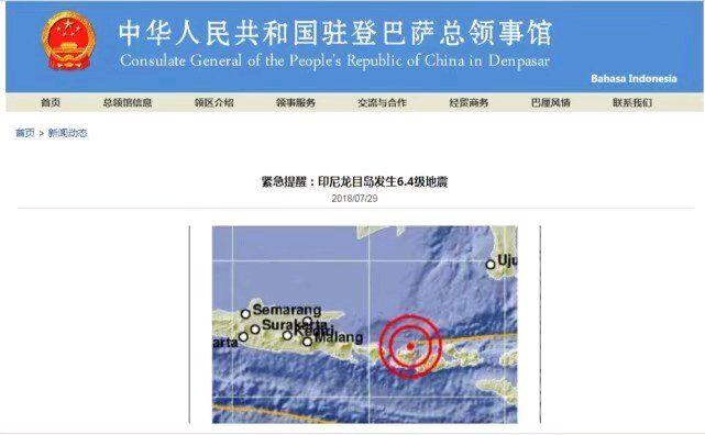 印尼地震后数百人被困火山,大使馆提醒中国游客需注意