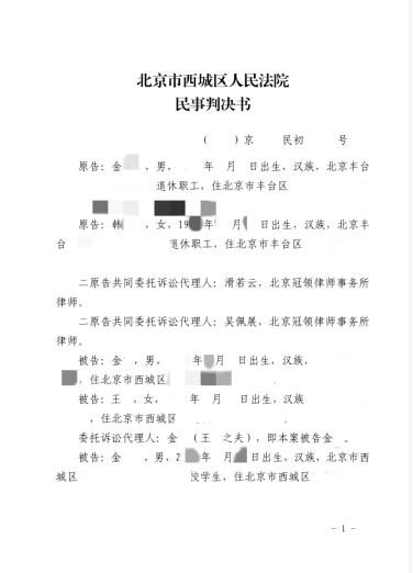 北京房产纠纷律师;儿子占据老父房,法院判决腾退!