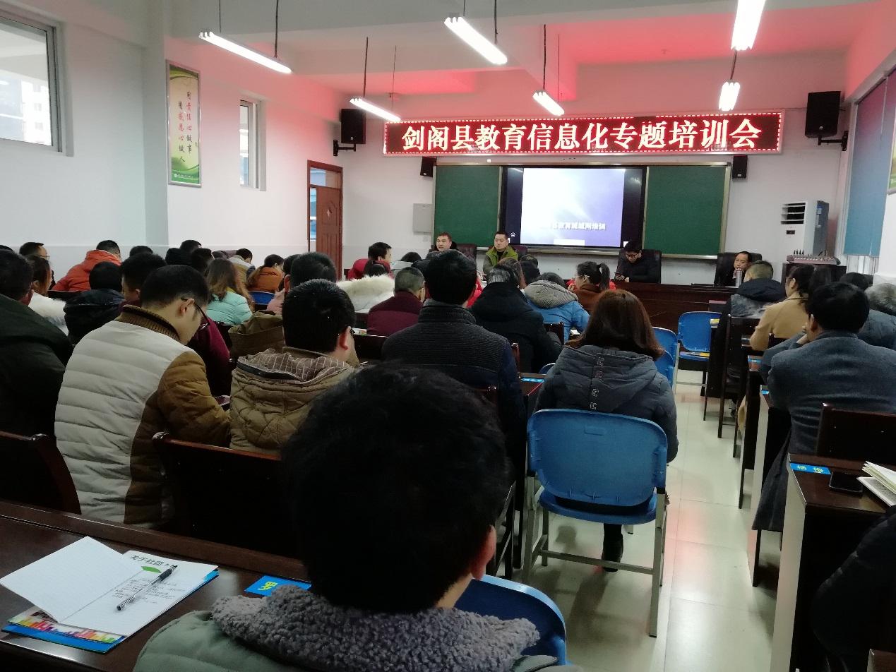 剑阁县电教教仪工作站组织召开全县教育信息化专题培训会