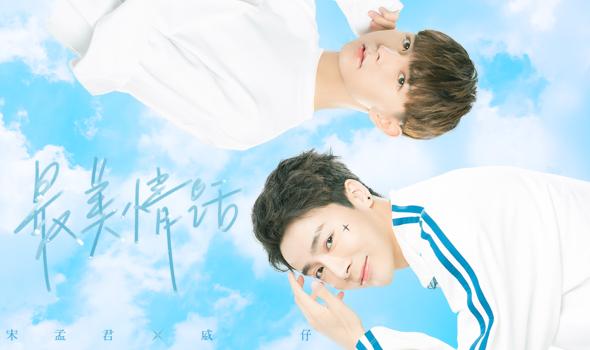 宋孟君、威仔《最美情话》MV正式版发布